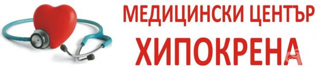 """Медицински център """"Хипокрена"""" ЕООД, гр. Севлиево - изображение"""