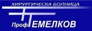 """СХБАЛ """"Проф. Темелков"""" ООД, гр. Варна - изображение"""