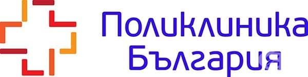 """Здравен център """"Поликлиника България"""", гр. София - изображение"""