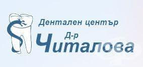 Дентален център Д-р Читалова - изображение
