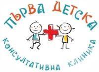 МЦ Първа детска консултативна клиника - изображение
