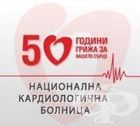 МБАЛ Национална кардиологична болница - изображение