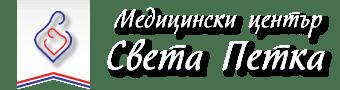 """Медицински център """"Света Петка"""", гр. София - изображение"""