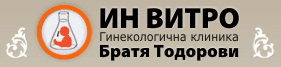 "Ин витро гинекологична клиника ""Братя Тодорови"", гр. София - изображение"