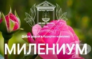 "Курортен балнеокомплекс ""Милениум"", гр. Павел баня - изображение"