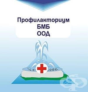 """Профилакториум """"БМБ"""" ООД, Бургаски минерални бани - изображение"""
