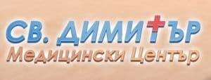 """Медицински център """"Св. Димитър"""" - Център, гр. София - изображение"""