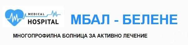 МБАЛ Белене ЕООД, гр. Белене - изображение