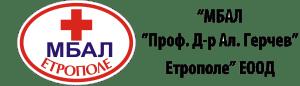 """МБАЛ """"Проф. д-р Александър Герчев"""" ЕООД, гр. Етрополе - изображение"""
