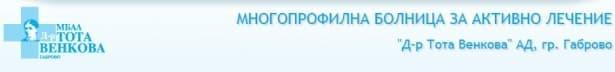 "МБАЛ ""Д-р Тота Венкова"" АД, гр. Габрово - изображение"