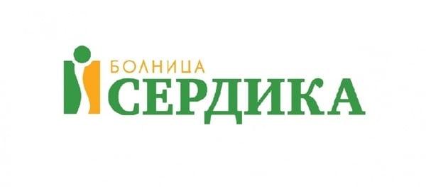 """МБАЛ """"Сердика"""", гр. София - изображение"""