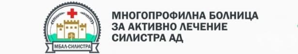 Многопрофилна болница за активно лечение - Силистра АД, гр. Силистра - изображение