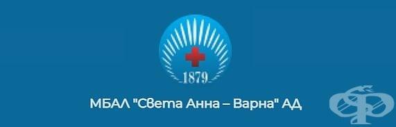 "МБАЛ ""Света Анна-Варна"" АД, гр. Варна - изображение"