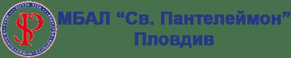 """МБАЛ """"Свети Пантелеймон"""" ЕООД, гр. Пловдив - изображение"""