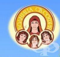 МБАЛ Света София ООД - изображение