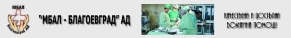 Многопрофилна болница за активно лечение - Благоевград АД, гр. Благоевград - изображение