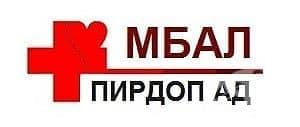 МБАЛ - Пирдоп АД, гр. Пирдоп - изображение