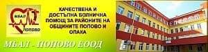 МБАЛ - Попово ЕООД, гр. Попово - изображение