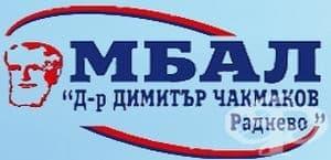 "МБАЛ ""Д-р Димитър Чакмаков - Раднево"" ЕООД, гр. Раднево - изображение"