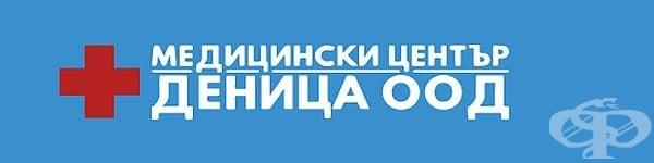 """Медицински център """"Деница"""" ООД, гр. Монтана - изображение"""
