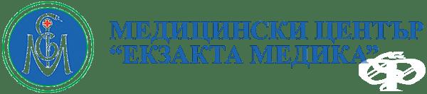 """Медицински център """"Екзакта Медика"""" ООД, гр. Плевен - изображение"""
