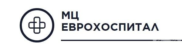 "АСИП - МЦ ""Еврохоспитал Пловдив"" ЕООД, гр. Пловдив - изображение"