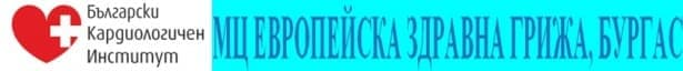 "Медицински център ""Европейска здравна грижа"", гр. Бургас - изображение"