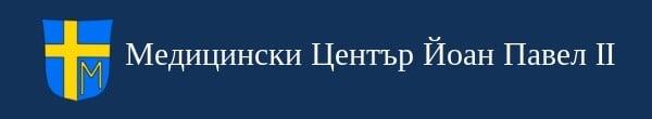 """Медицински център """"Йоан Павел II"""" ЕООД, гр. София - изображение"""