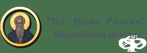 """Медицински център """"Свети Иван Рилски"""", гр. Габрово - изображение"""