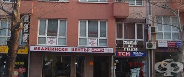 """Медицински център """"Лечител"""", гр. Пловдив - изображение"""