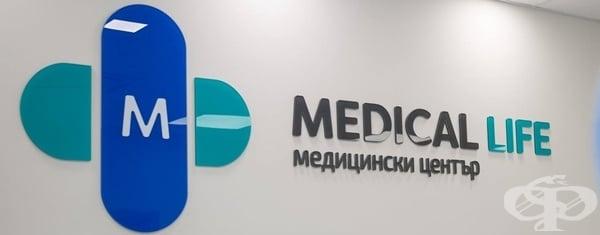 """Медицински център """"Медикал лайф"""", гр. Варна - изображение"""