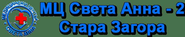 """Медицински център """"Света Анна - 2"""", гр. Стара Загора - изображение"""