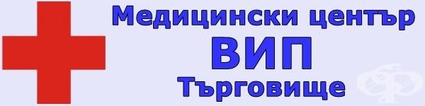 """Медицински център """"ВИП"""" ООД, гр. Търговище - изображение"""