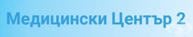 """Медицински център ІІ – Бургас"" ЕООД - изображение"