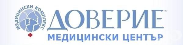 """Медицински център """"Доверие"""", гр. София - изображение"""