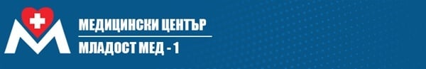 """Медицински център """"Младост Мед - 1"""", гр. София - изображение"""