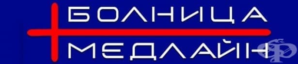 """МБАЛ """"Медлайн"""" ООД, гр. Пловдив - изображение"""