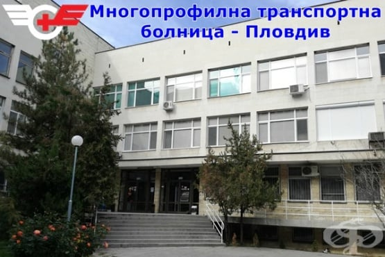 Многопрофилна транспортна болница, гр. Пловдив - изображение