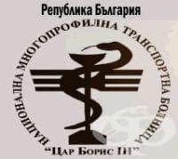 Национална многопрофилна транспортна болница Цар Борис III - изображение