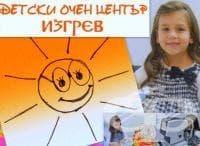 Детски очен център Изгрев - изображение