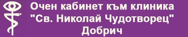 """Очен кабинет към очна клиника """"Св. Николай Чудотворец"""", гр. Добрич - изображение"""