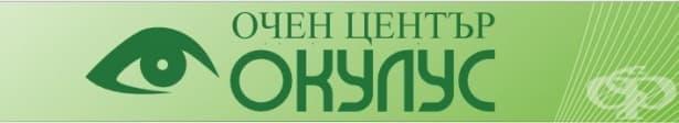 """Очен медицински център """"Окулус"""" ЕООД, гр. Плевен - изображение"""