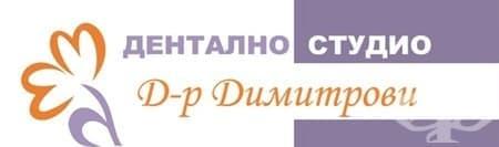 Дентално студио д-р Димитрови - изображение