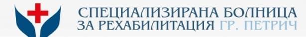 Специализирана болница за рехабилитация - Петрич, гр. Петрич - изображение