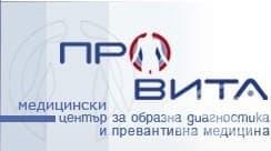 Медицински център Про-Вита ЕООД - изображение