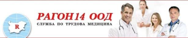 """Служба по трудова медицина """"Рагон 14"""" ООД, гр. София - изображение"""