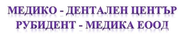 Медико - дентален център Рубидент - Медика ЕООД - изображение
