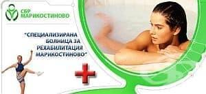 Специализирана болница за рехабилитация Марикостиново ЕООД, с. Марикостиново, обл. Благоевград - изображение