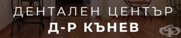 Дентален център Д-р Кънев - изображение