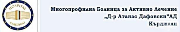 """Многопрофилна болница за активно лечение """"Д-р Атанас Дафовски"""" АД, гр. Кърджали - изображение"""